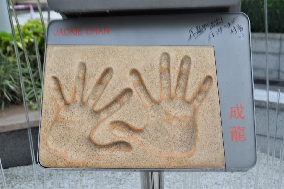 ジャッキーチェンの手形