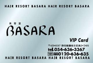 VIP Card (表)