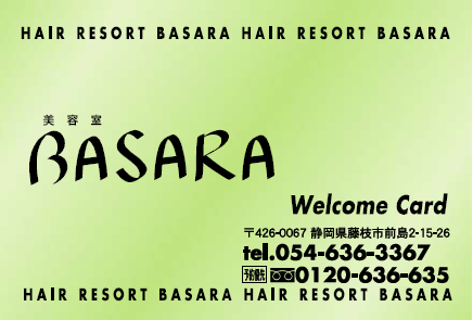 Welcome Card (表)