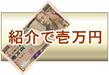 紹介で1万円